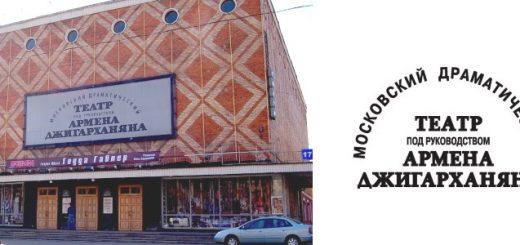 Московский драматический театр под руководством Армена Джигарханяна