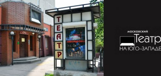 Московский театр на Юго-Западе