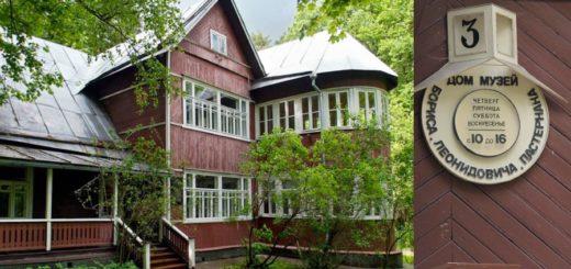 Дом-музей Бориса Пастернака