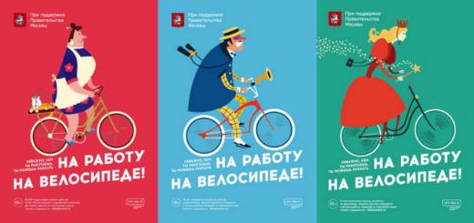 Ежегодная акция На работу на велосипеде
