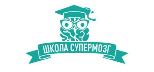 Школа Супермозг - быстрое чтение, развитие памяти и внимания