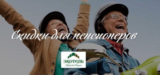 Скидки для пенсионеров в экотеле Снегирек