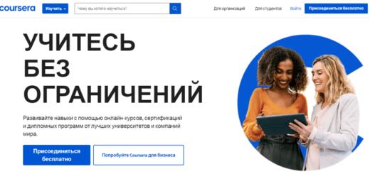 Образовательная платформа coursera.org