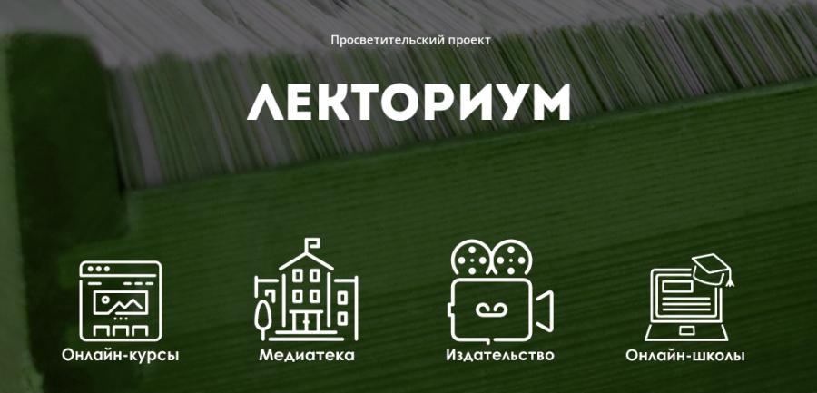 Образовательная платформа Лекториум