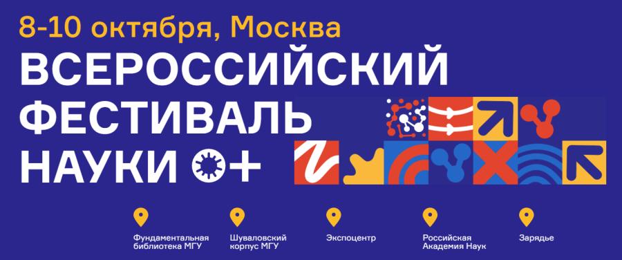 Всероссийский Фестиваль науки NAUKA 0+ 2021 года